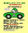 Family_rally1
