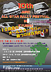 2015rally_allstar_poster_s