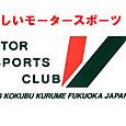 楽しいモータースポーツ