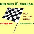 MOTOR SPORTS CLUB V
