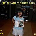 第1回FAMILY DARTS 2013