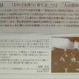 宮 前 丈 明 フルートコンサート!