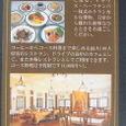開催場所/レストラン『ビッグシーダ』インペリアルボードルーム