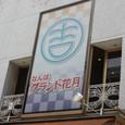 大阪なんば旅行!