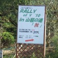 RALLY of V '10 in 山苞 の道 「秋」