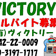 VICTORYアルバイト募集!