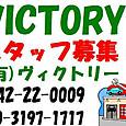 VICTORYスタッフ募集!