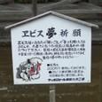 サッポロビール(株)新九州工場