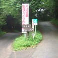 坂本峠 頂上付近!